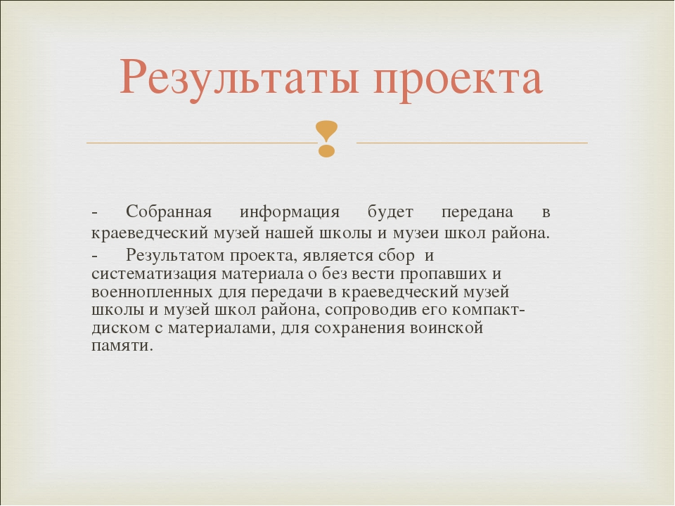 - Собранная информация будет передана в краеведческий музей нашей школы и му...