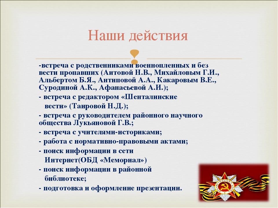 -встреча с родственниками военнопленных и без вести пропавших (Аитовой Н.В.,...