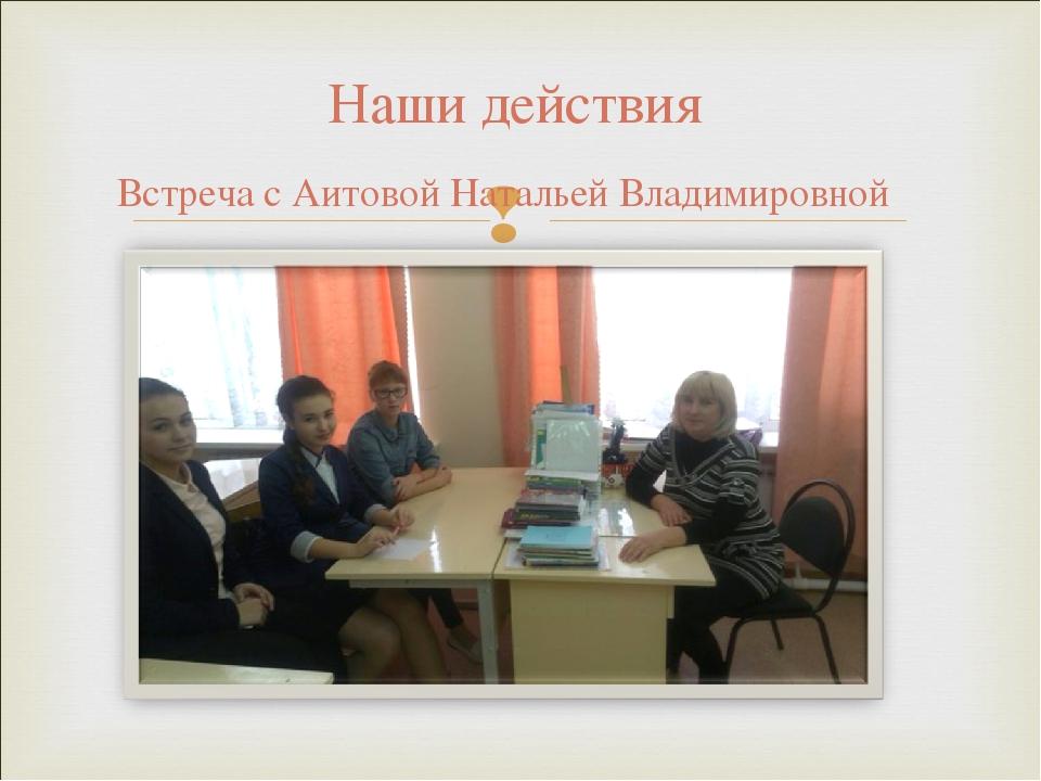 Встреча с Аитовой Натальей Владимировной Наши действия
