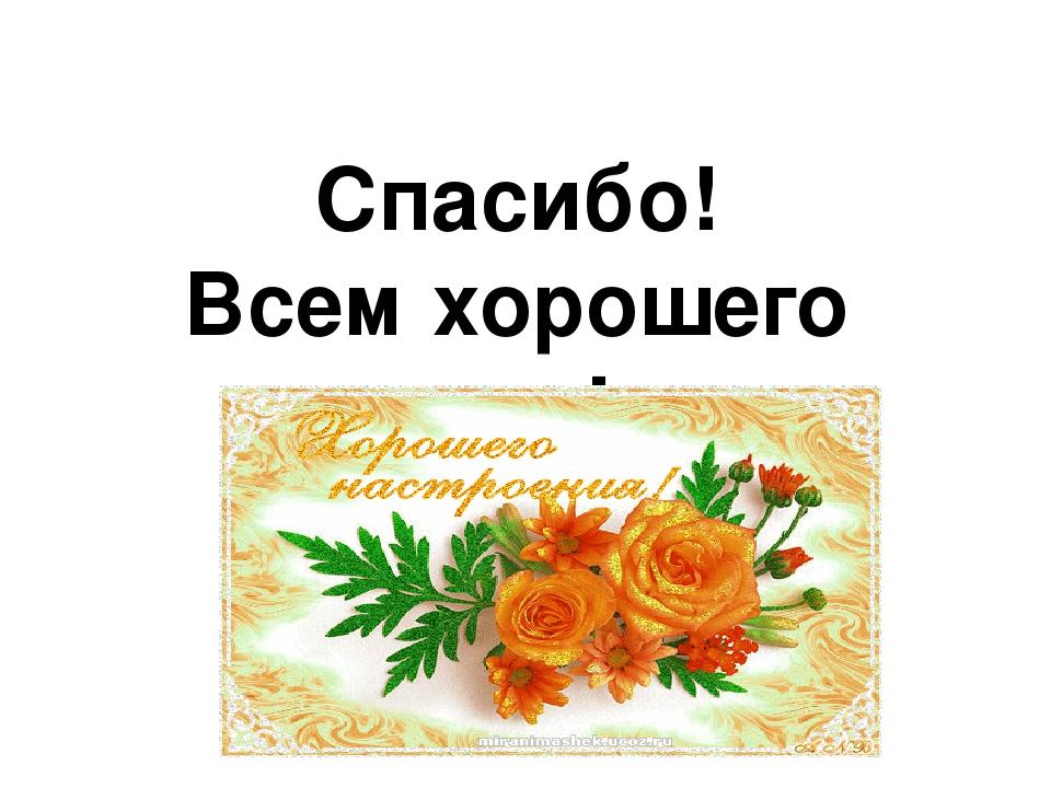 Спасибо! Всем хорошего дня!