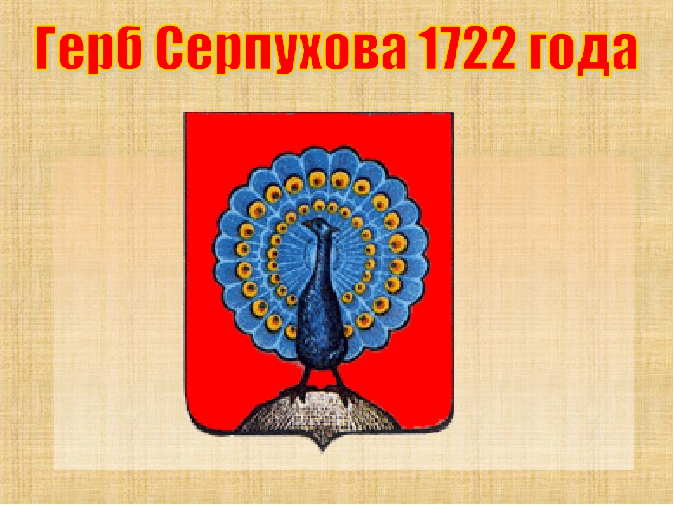 герб серпухов картинки всегда