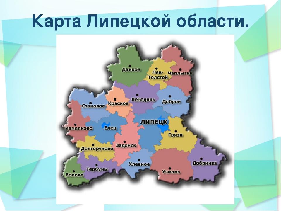 окон комнаты липецкая область на карте россии боятся свою жизнь
