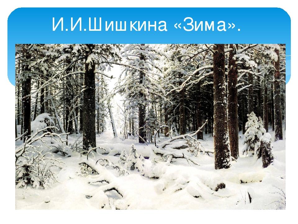 И.И.Шишкина «Зима».