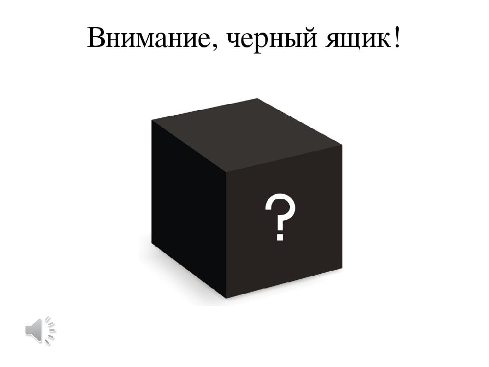 Картинка черный ящик из что где когда