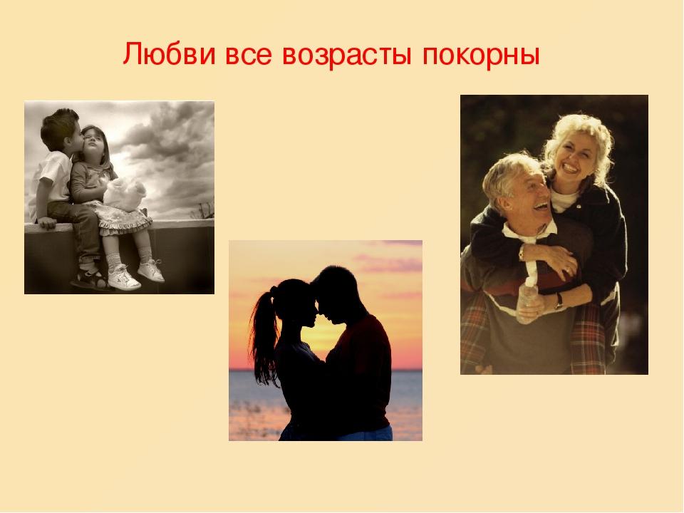 Прикольные картинки любви все возрасты покорны
