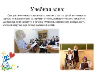 Учебная зона: Она дает возможность проводить занятия с частью детей не тольк