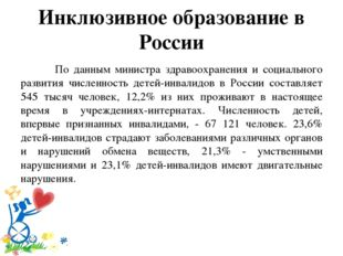 Инклюзивное образование в России По данным министра здравоохранения и социал