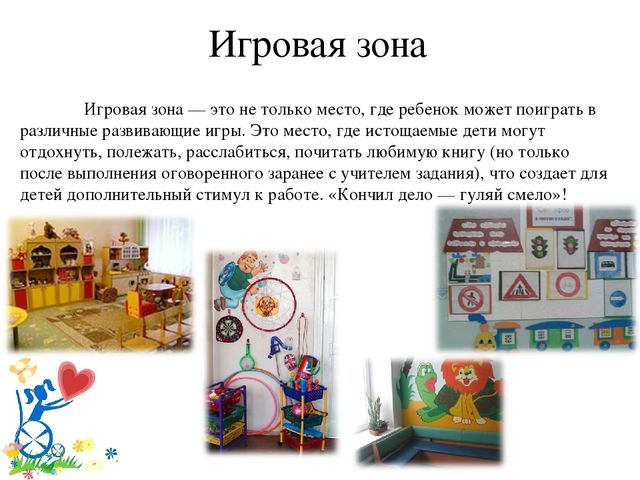 Игровая зона Игровая зона — это не только место, где ребенок может поиграть...