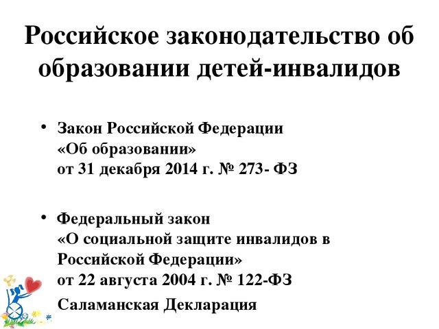 Российское законодательство об образовании детей-инвалидов Закон Российской Ф...