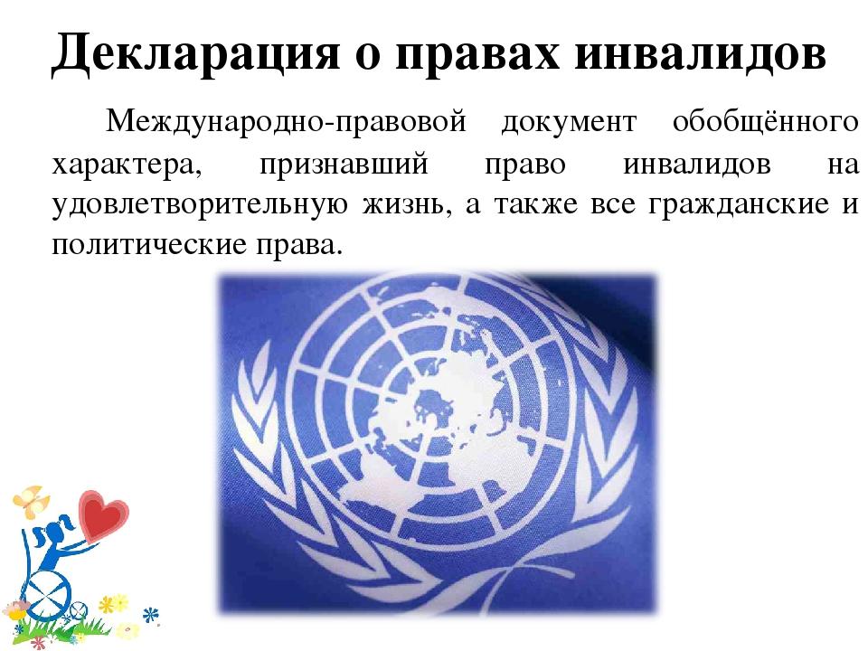 Декларация о правах инвалидов Международно-правовой документ обобщённого ха...