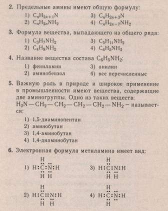 Азотсодержащие органические соединения контрольная работа ответы 4533