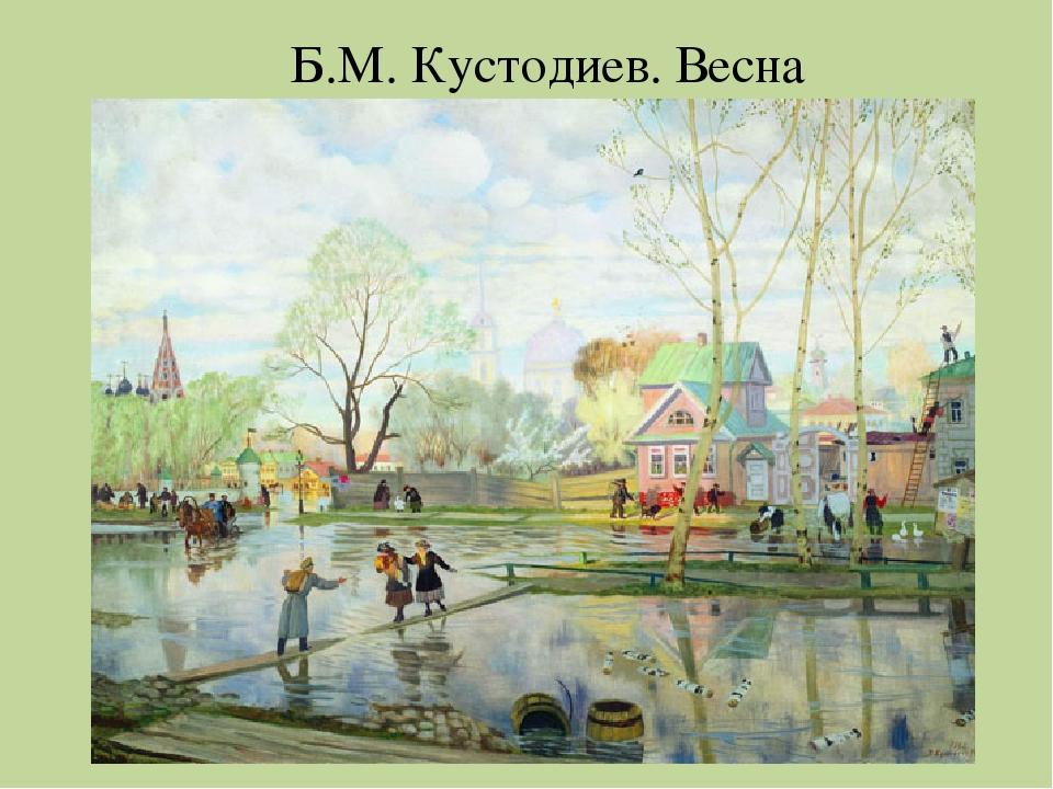 Б.М. Кустодиев. Весна
