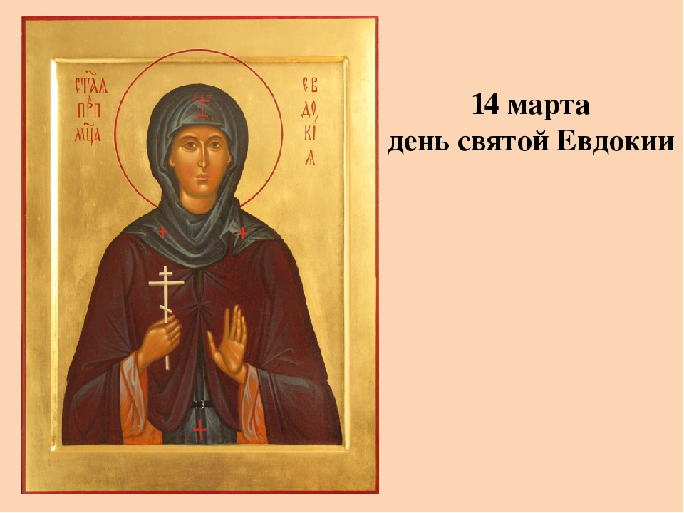14 марта день святой Евдокии