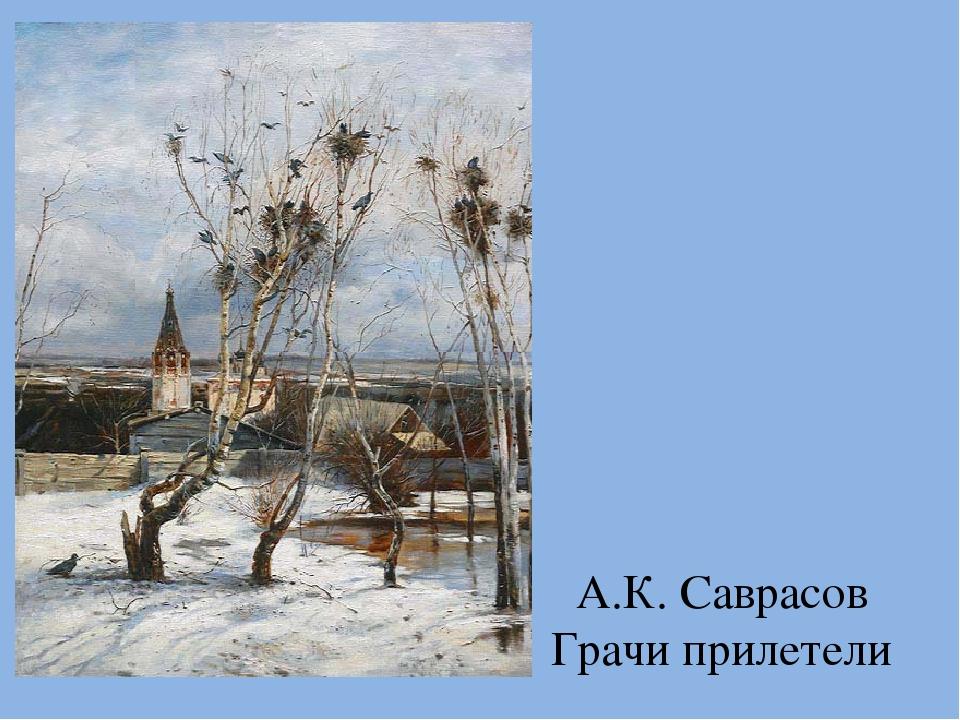 А.К. Саврасов Грачи прилетели