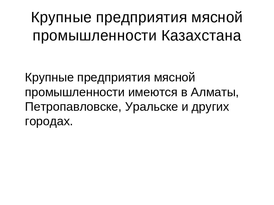 Крупные предприятия мясной промышленности Казахстана Крупные предприятия мяс...