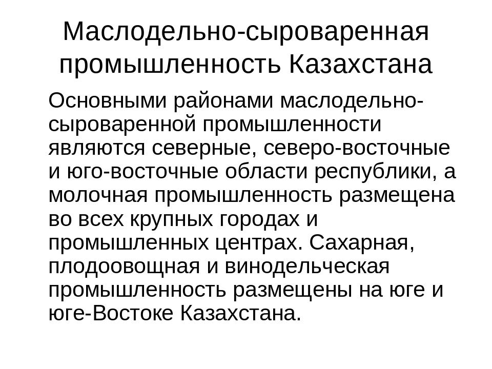 Маслодельно-сыроваренная промышленность Казахстана Основными районами маслод...