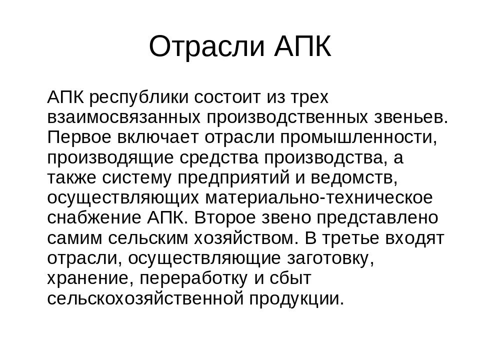 Отрасли АПК АПК республики состоит из трех взаимосвязанных производственных...