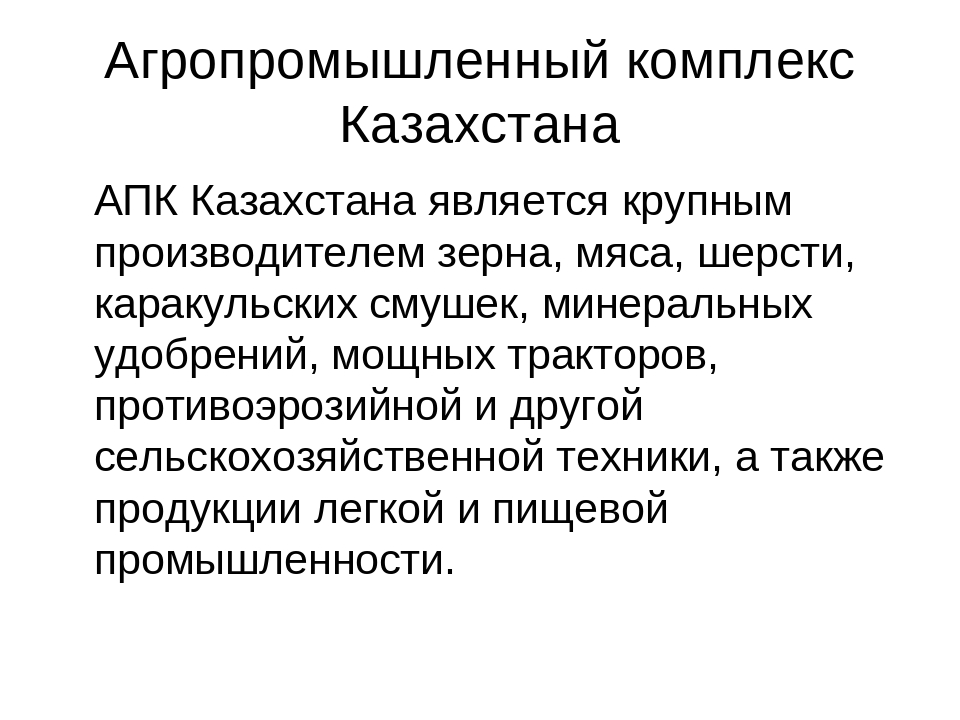 Агропромышленный комплекс Казахстана АПК Казахстана является крупным произво...