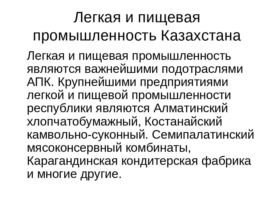 Легкая и пищевая промышленность Казахстана Легкая и пищевая промышленность я...