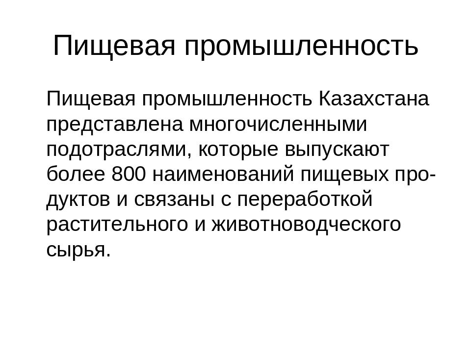 Пищевая промышленность Пищевая промышленность Казахстана представлена многоч...