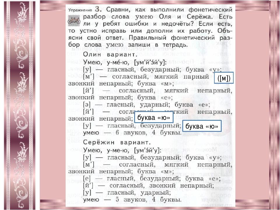 Фонетический разбор слова сережа
