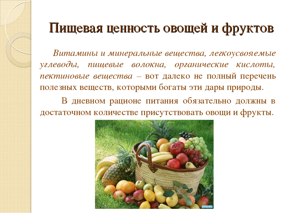 Овощи доклад по технологии 4588