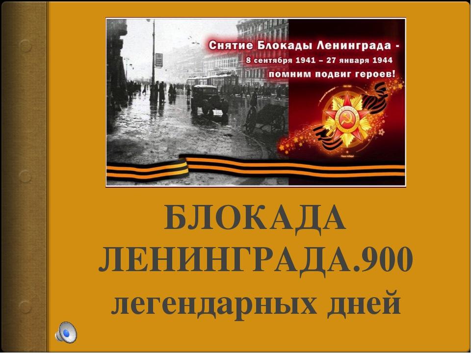 БЛОКАДА ЛЕНИНГРАДА.900 легендарных дней