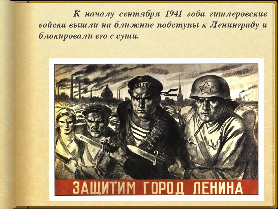 К началу сентября 1941 года гитлеровские войска вышли на ближние подступы к...