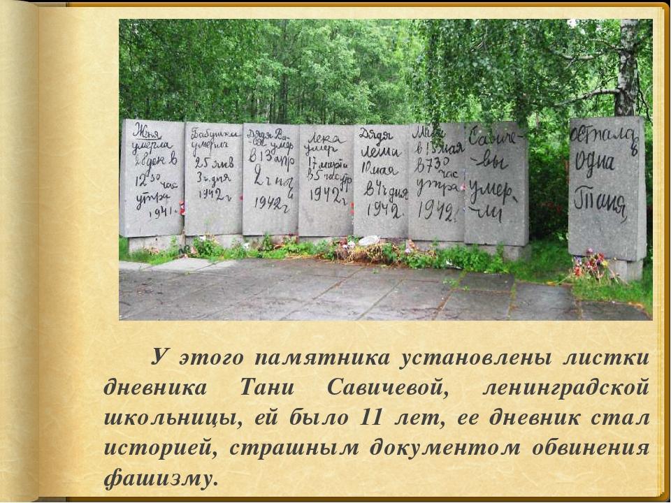 У этого памятника установлены листки дневника Тани Савичевой, ленинградской...