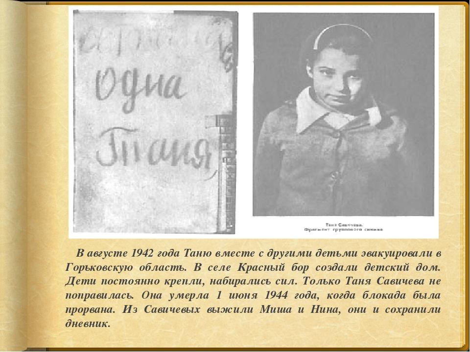 В августе 1942 года Таню вместе с другими детьми эвакуировали в Горьковскую...