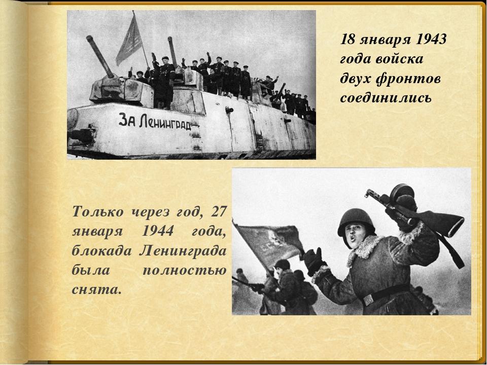 Только через год, 27 января 1944 года, блокада Ленинграда была полностью снят...