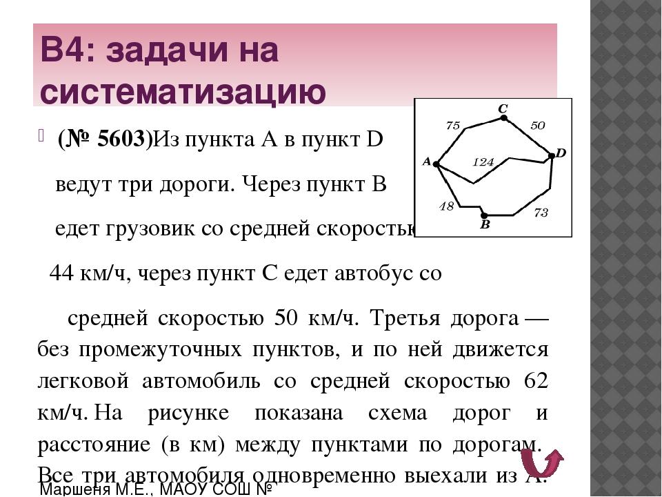 Задачи на составление простейших математических моделей ( № 119019) Две трубы...