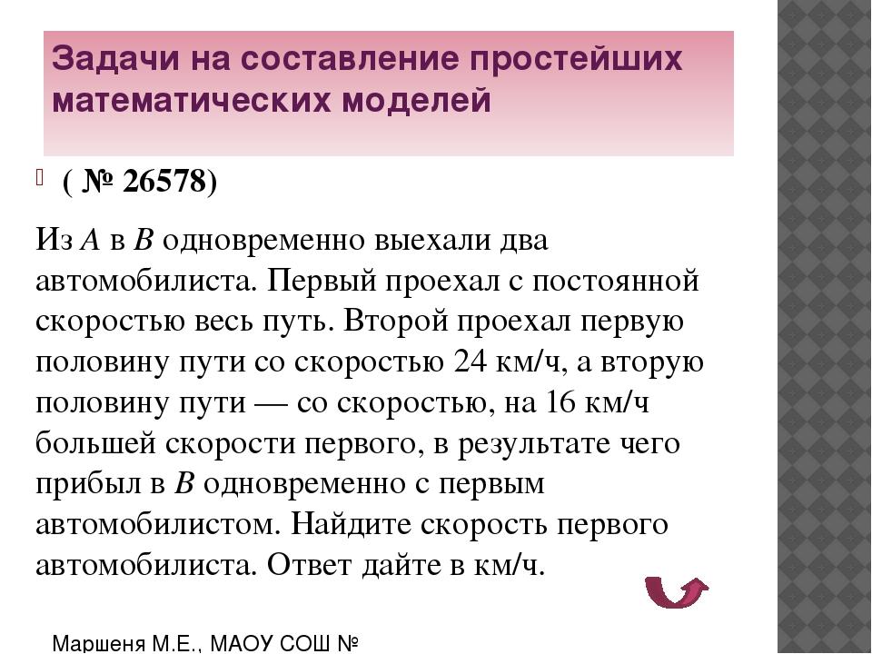 Домашнее задание Из базы открытого банка заданий www.mathege.ru сделать подбо...