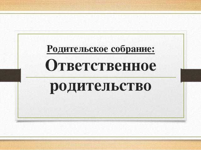 """Картинки по запросу """"ответственное родительское собрание"""""""""""