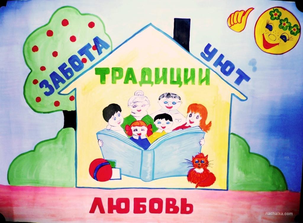 Картинки для детей семья и семейные традиции