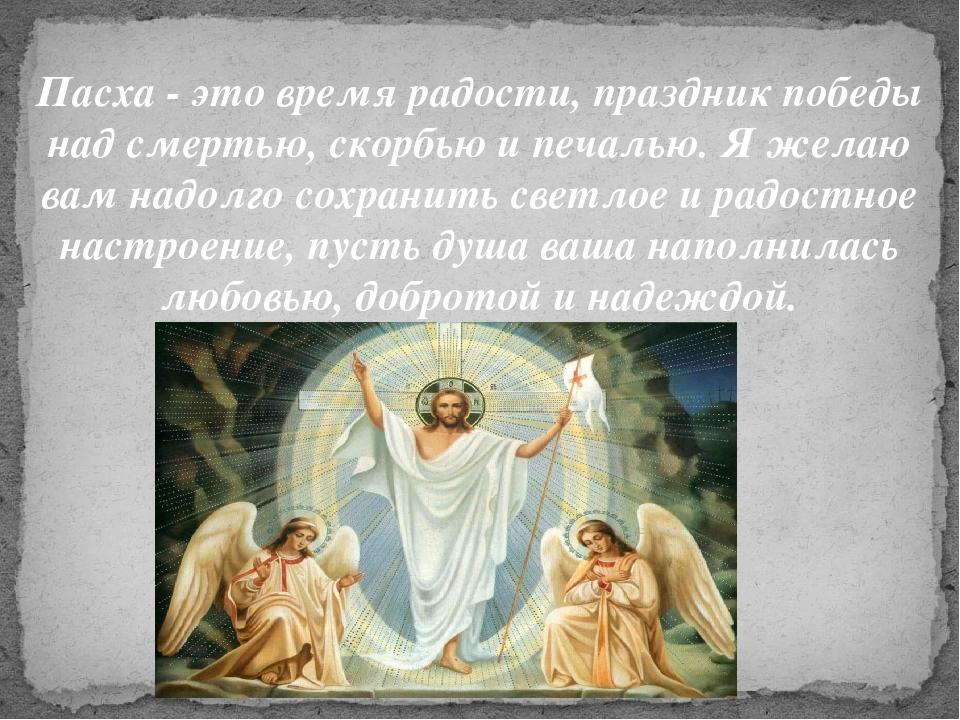 Пасха - это время радости, праздник победы над смертью, скорбью и печалью. Я...