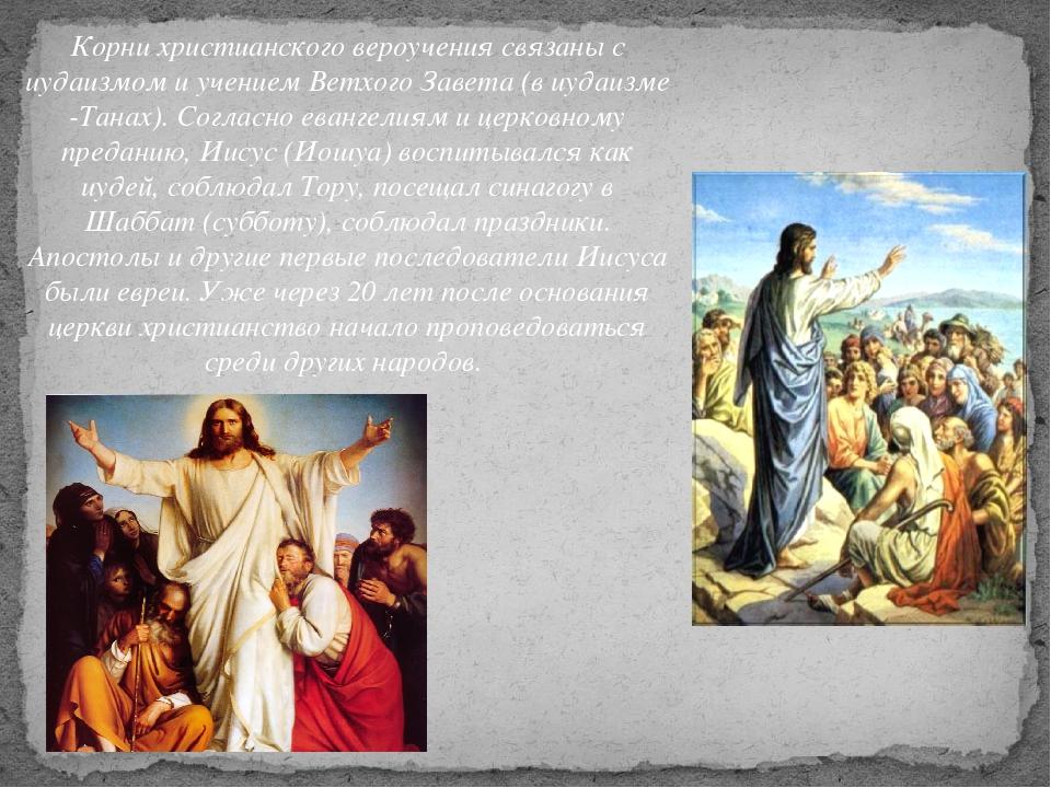 Корни христианского вероучения связаны с иудаизмом и учением Ветхого Завета (...