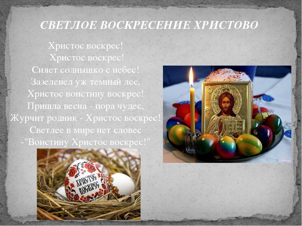 СВЕТЛОЕ ВОСКРЕСЕНИЕ ХРИСТОВО Христос воскрес! Христос воскрес! Сияет солнышко...