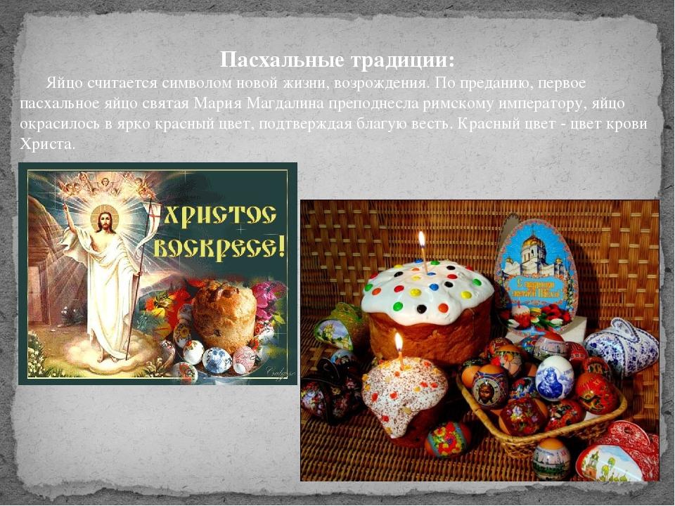 Пасхальные традиции: Яйцо считается символом новой жизни, возрождения. По пр...