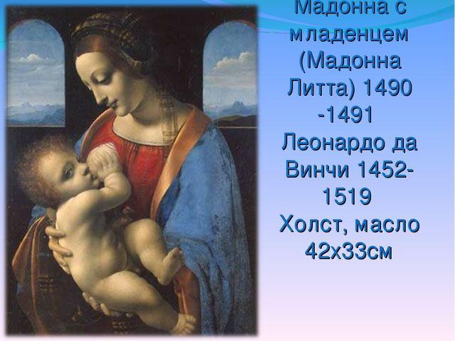 Мадонна литта картина размер