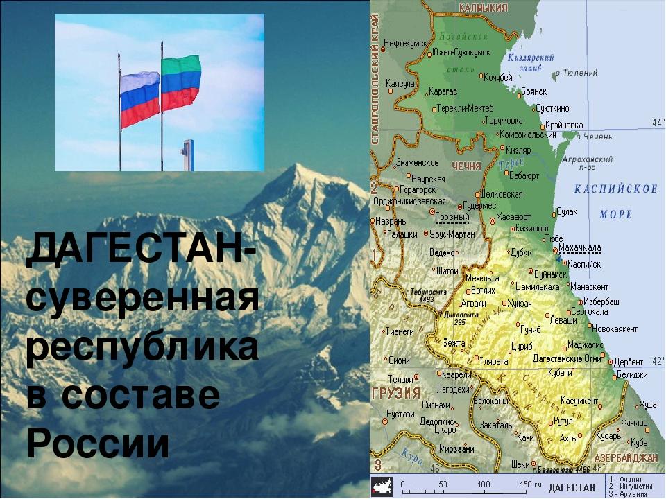 ДАГЕСТАН- суверенная республика в составе России
