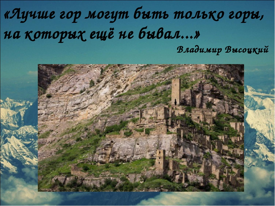 «Лучше гор могут быть только горы, на которых ещё не бывал...» Владимир Высоц...