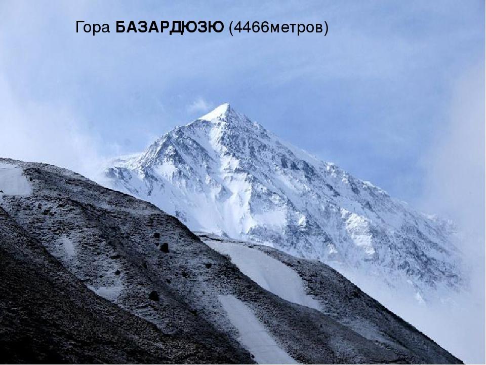 Гора БАЗАРДЮЗЮ (4466метров)