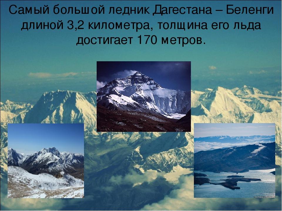 Самый большой ледник Дагестана – Беленги длиной 3,2 километра, толщина его л...
