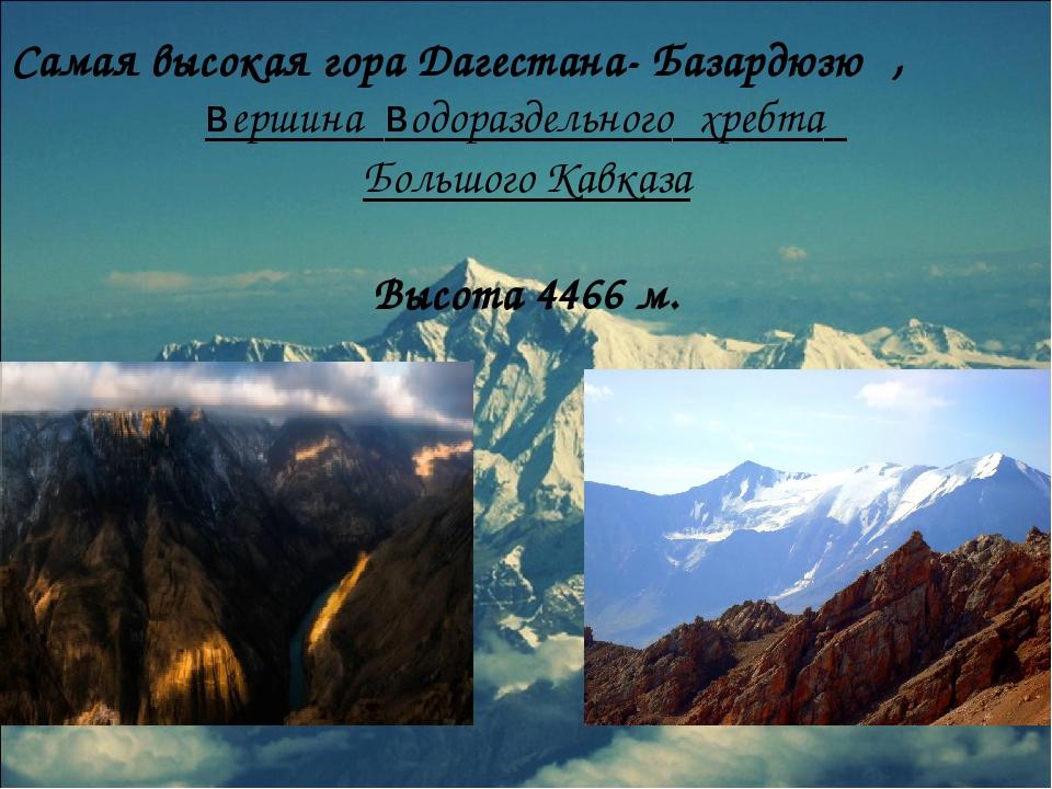 Самая высокая гора Дагестана- Базардюзю́ , вершина водораздельного хребта Б...