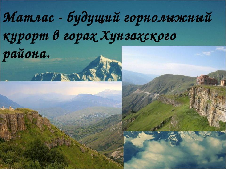 Матлас - будущий горнолыжный курорт в горах Хунзахского района.