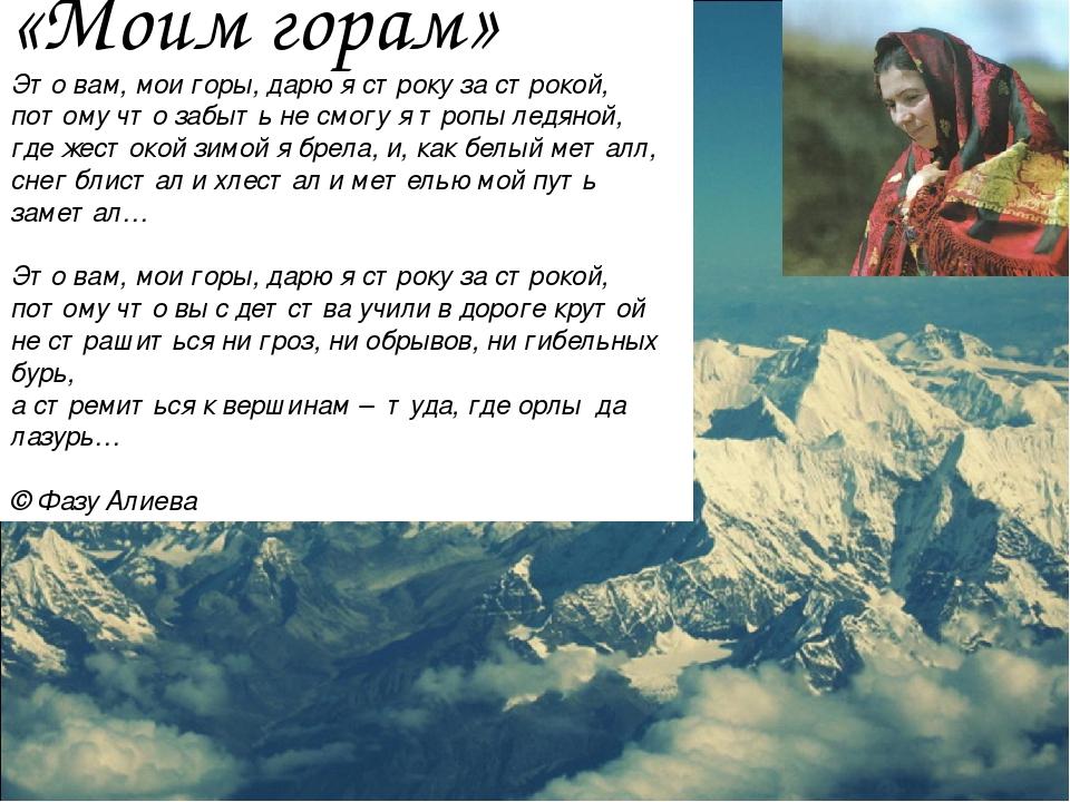 «Моим горам» Это вам, мои горы, дарю я строку за строкой, потому что забытьн...