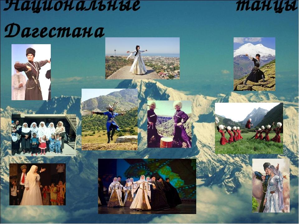 Национальные танцы Дагестана