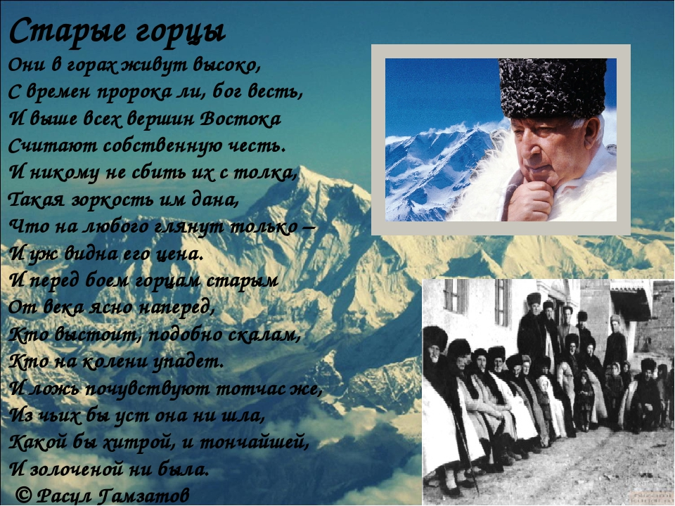 Старые горцы Они в горах живут высоко, С времен пророка ли, бог весть, И вы...