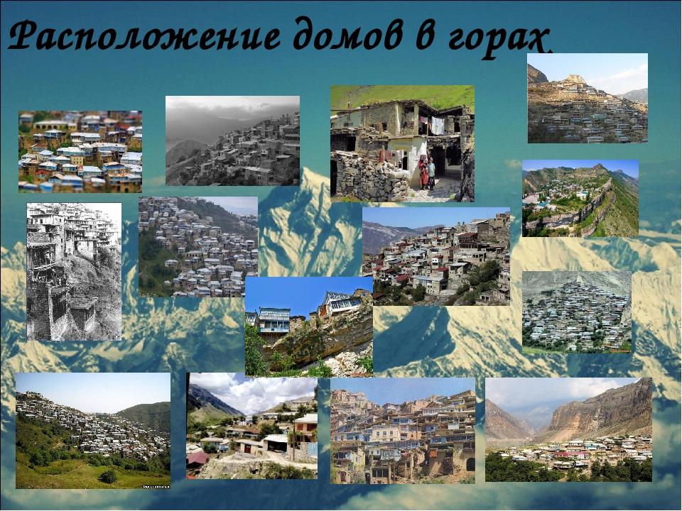 Расположение домов в горах